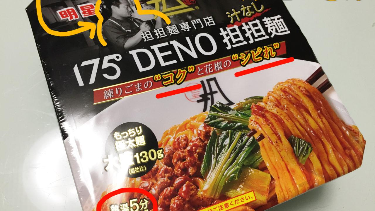 ファミマ限定175° DENO 担々麺
