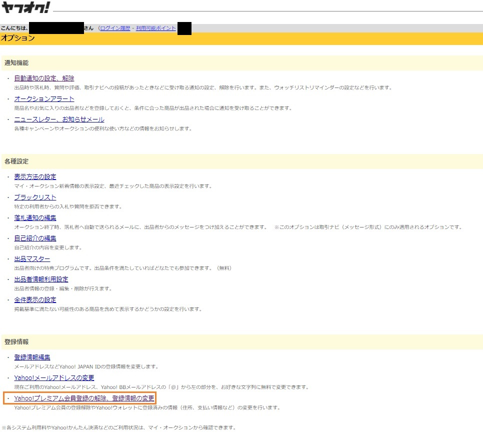 05Yahoo!プレミアム会員登録の解除と登録情報の変更をクリック