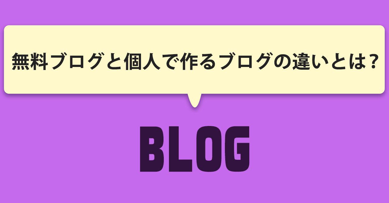 無料ブログと個人で作るブログの違い