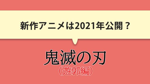 鬼滅の刃新作アニメ遊郭編の公開日はいつ